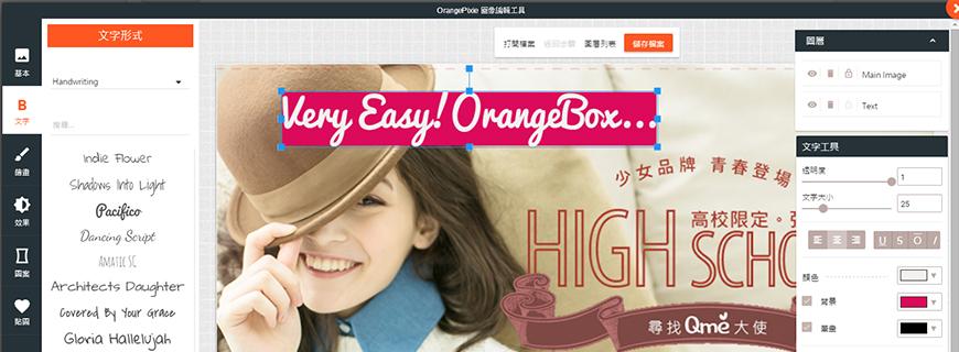 橙盒網絡系統