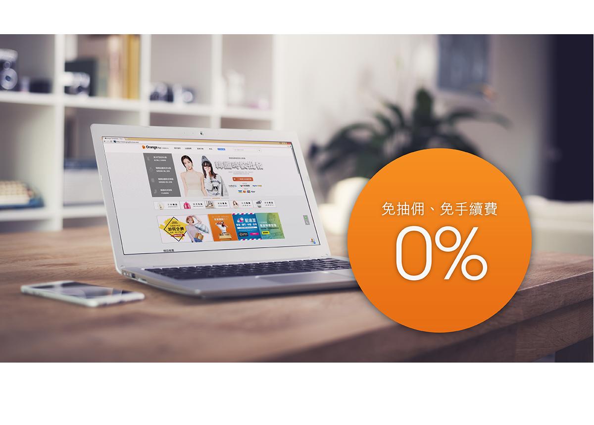 服務收費 | 完善網上銷售系統 | OrangeBox 韓國時裝批發